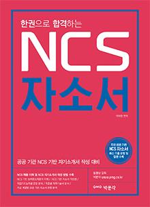 한권으로 합격하는 NCS 자소서